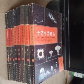 十万个为什么(植物1.医学1.化学1.物理1.天文1.数学1.地学1.动物2)8册合售
