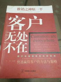 推销之神原一平:客户无处不在