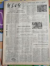 新华日报1980年12月20日