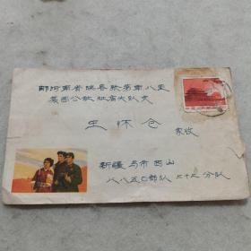 实寄封:文革实寄封。从新疆乌鲁木齐市寄往河南陕县,贴天安门红太阳8分邮票一枚,人物美术封,无信扎