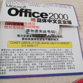 光盘office2000简体中文企业版(2cD)