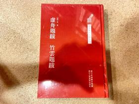 中国艺术文献丛刊:虚舟题跋 竹云题跋