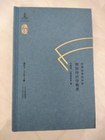 韩国诗经学概要/世界汉学诗经学