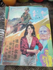 彩云通俗文学月刊1987年第8期