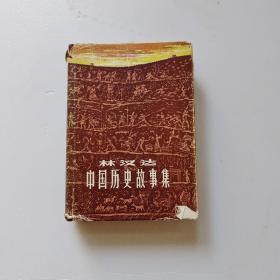 林汉达中国历史故事集 精装 一版一印