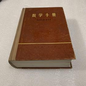数学手册(硬精装1398页)