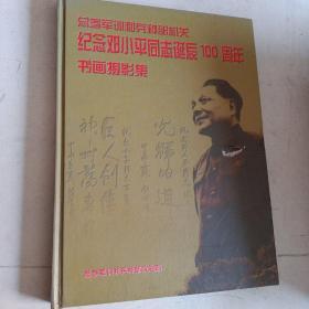 总参军训和兵种部机关 纪念邓小平同志诞辰100周年书画摄影集