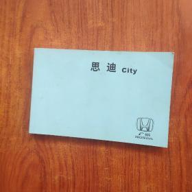 思迪City