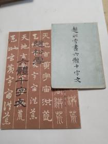 赵松雪书六体千字文 二册  中国书店 上海古籍书店