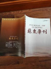苏东学刊2000年第3期