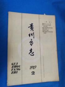 贵州方志 1989.2——內有大事记分置说,对兴仁赫章等地出土青铜器的思考,等资料
