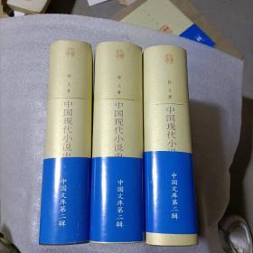 中国文库 中国现代小说史 全三卷