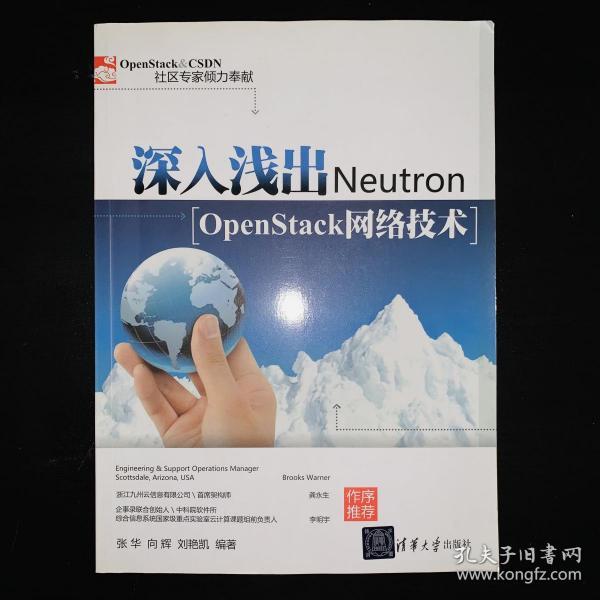 深入浅出Neutron:OpenStack网络技术