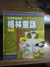 儿童读物宝典格林童话精选
