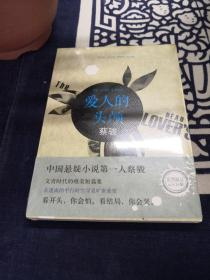 蔡骏:爱人的头颅(2014版)