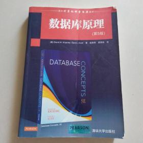 数据库原理