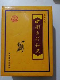 中国古代秘史1一6册全,仅出1000册原价1280,00元
