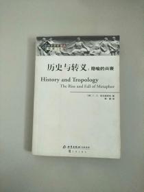 历史哲学译丛 历史与转义 隐喻的兴衰 库存书 参看图片