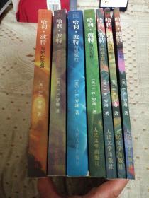 哈利波特全集(全七冊)    架4