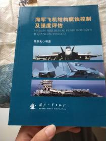 海军飞机结构腐蚀控制及强度评估