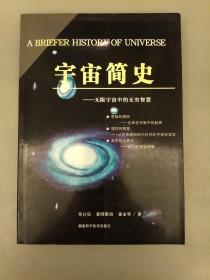 宇宙简史(普及版)库存书未翻阅正版   2021.6.7