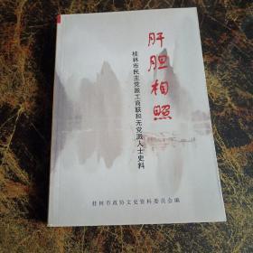 肝胆相照 桂林市民主党派工商联和无党派人士史料(桂林市文史资料第52辑)