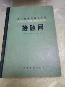 电气化铁道施工手册:接触网。