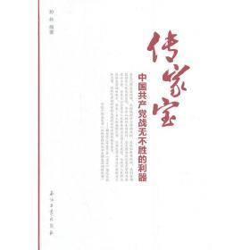 传家宝——中国共产党战无不胜的利器❤反对本本主义 孙林 编著 石油工业出版社9787518302871✔正版全新图书籍Book❤