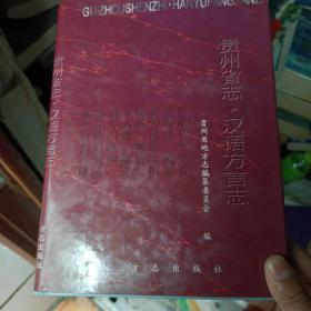 贵州省志.汉语方言志