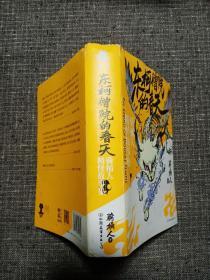 东柯僧院的春天:骑桶人精怪故事集 (一版一印,内页干净)