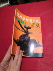 世界军用直升机博览