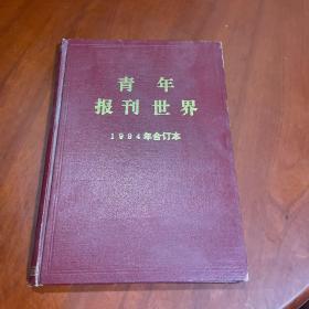 青年报刊世界1994年1-6期(含创刊号)