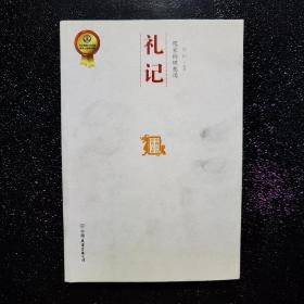 儒家的理想国:中国历代经典宝库  礼记