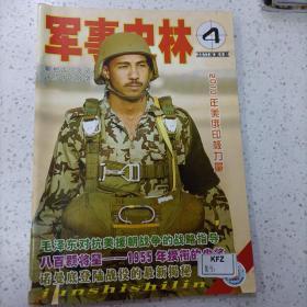 军事史林,2011年第四期,毛泽东对抗美援朝战争的战略指导