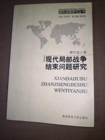国际战略研究丛书《现代局部战争结束问题研究》