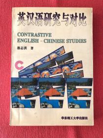英汉语研究与对比