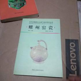 耀州窑瓷(关中非物质文化遗产保护研究丛书)