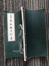 李清照漱玉词集