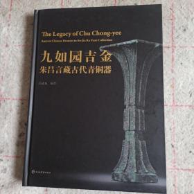 九如园吉金:朱昌言藏古代青铜器 精装厚册