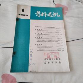 骨科通讯:1985年(1.2.3)
