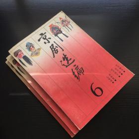 京剧选编.6、9、10,三册