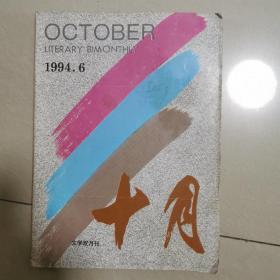 十月94.6