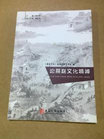 论燕赵文化精神