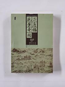 中国古典文学名著丛书:二度梅 花案奇闻(插图)
