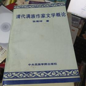 清代满族作家文学概论
