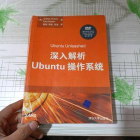 深入解析Ubuntu操作系统