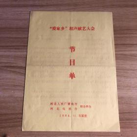 """戏单/节目单:""""爱家乡""""相声献艺大会 1984年"""