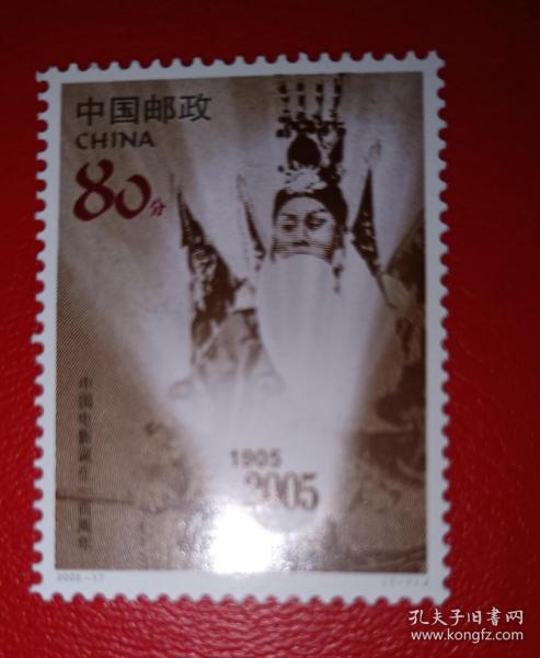2005-17  中国电影诞生一百周年邮票 如图所示 全品原胶 特殊商品售出后不退不换!注:本店支持买家邮费自理,可以将邮资封或邮票寄给本店!