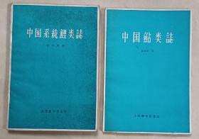 [中国系统鲤类志.中国鲇类志]!2厚册,图多