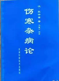 中医类:伤寒杂病论(98年1版1印、津门本秘传第十三稿、天津著名老中医高金亮、马鲁丁编修)